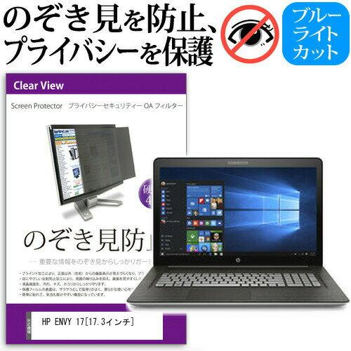 HP ENVY 17[17.3インチ]のぞき見防止 プライバシーフィルター 覗き見防止 液晶保護 反射防止 キズ防止 メール便なら送料無料