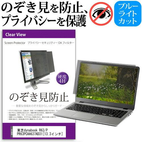 東芝 dynabook R63[13.3インチ]のぞき見防止 プライバシーフィルター 覗き見防止 液晶保護 反射防止 キズ防止 メール便なら送料無料