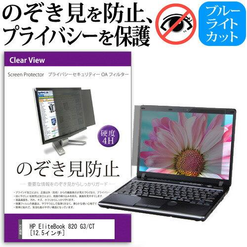 送料無料 メール便 HP EliteBook 820 G3/CT[12.5インチ]のぞき見防止 プライバシーフィルター 液晶保護 反射防止 キズ防止
