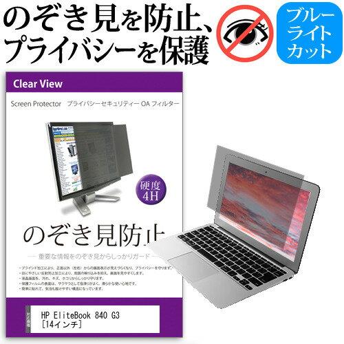 送料無料 メール便 HP EliteBook 840 G3[14インチ]のぞき見防止 プライバシーフィルター 液晶保護 反射防止 キズ防止