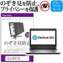 【メール便は送料無料】HP EliteBook 820 G3/CT Notebook PC[12.5インチ]のぞき見防止 プライバシーフィルター 液晶保護 反射...