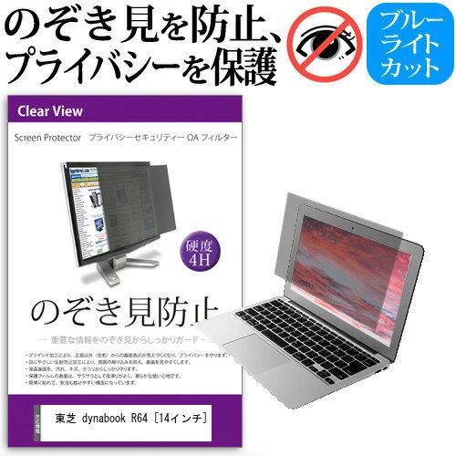 東芝 dynabook R64[14インチ]のぞき見防止 プライバシーフィルター 覗き見防止 液晶保護 反射防止 キズ防止 メール便なら送料無料