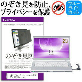25日 最大ポイント10倍 パナソニック Let's note LX6 CF-LX6 [14インチ] のぞき見防止 覗き見防止 プライバシー フィルター ブルーライトカット 反射防止 液晶保護 メール便送料無料