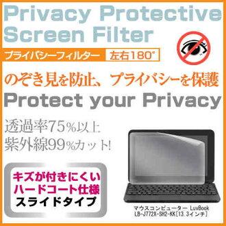 마우스 컴퓨터 LuvBook LB-J772X-SH2-KK [13.3 인치] 관음 증 예방 프라이버시 필터 액정 보호 반사 방지 스크래치 방지