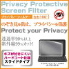 Mouse computer LuvBook LB-J772X-SH2-KK [13.3-inch] voyeurism prevention privacy filter LCD protection anti-reflective scratch prevention