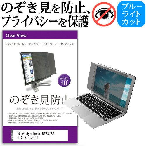 東芝 dynabook RZ63[13.3インチ]のぞき見防止 プライバシーフィルター 覗き見防止 液晶保護 反射防止 キズ防止 メール便なら送料無料
