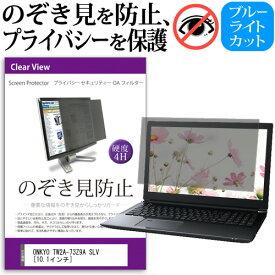 (20日はポイント5倍以上) ONKYO TW2A-73Z9A [10.1インチ] のぞき見防止 プライバシーフィルター 覗き見防止 液晶保護 反射防止 キズ防止 メール便送料無料