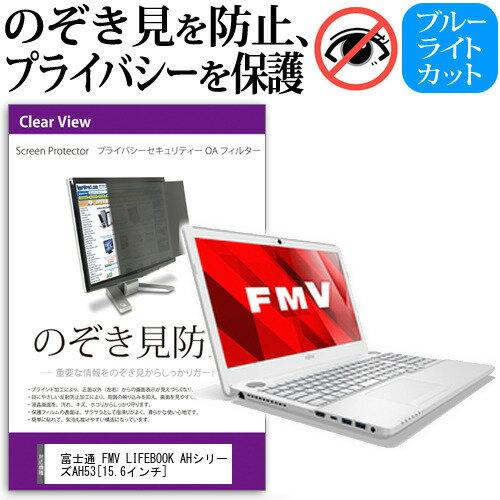 送料無料 メール便 富士通 FMV LIFEBOOK AHシリーズ AH53[15.6インチ]のぞき見防止 プライバシーフィルター 液晶保護 反射防止 キズ防止