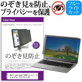 Dell Latitude 5285 [12.3インチ] のぞき見防止 覗き見防止 プライバシー フィルター ブルーライトカット 反射防止 液晶保護 メール便送料無料