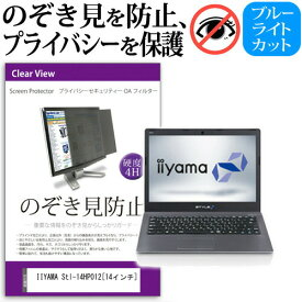 IIYAMA Stl-14HP012 [14インチ] 機種用 のぞき見防止 覗き見防止 プライバシー フィルター ブルーライトカット 反射防止 液晶保護 メール便送料無料