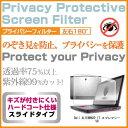 供Dell ALIENWARE 17 supuremashi VR[17.3英寸]機種使用的窺視防止隱私過濾器液晶保護反射防止傷防止