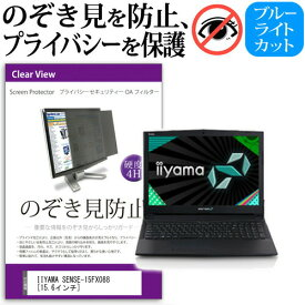 IIYAMA SENSE-15FX088 [15.6インチ] 機種用 のぞき見防止 覗き見防止 プライバシー フィルター ブルーライトカット 反射防止 液晶保護 メール便送料無料