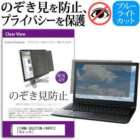 IIYAMA SOLUTION-14HP012 [14インチ] 機種用 のぞき見防止 覗き見防止 プライバシー フィルター ブルーライトカット 反射防止 液晶保護 メール便送料無料
