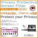 供Dell ALIENWARE 13[13.3英寸]機種使用的窺視防止隱私過濾器液晶保護反射防止傷防止