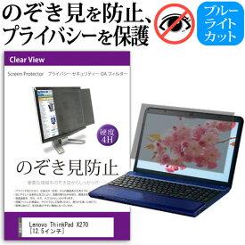 Lenovo ThinkPad X270 [12.5インチ] 機種用 のぞき見防止 覗き見防止 プライバシー フィルター ブルーライトカット 反射防止 液晶保護 メール便送料無料