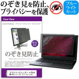 マウスコンピューター m-Book MB-Wシリーズ [17.3インチ] 機種用 のぞき見防止 覗き見防止 プライバシー フィルター ブルーライトカット 反射防止 液晶保護 メール便送料無料