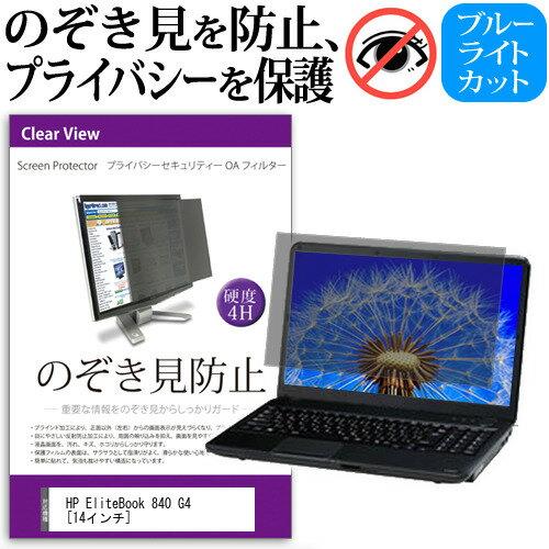 HP EliteBook 840 G4[14インチ]機種用 のぞき見防止 プライバシーフィルター 液晶保護 反射防止 キズ防止 メール便なら送料無料