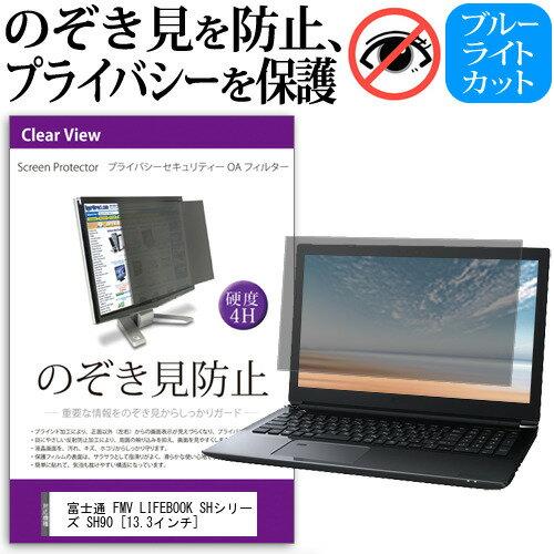 富士通 FMV LIFEBOOK SHシリーズ SH90[13.3インチ]機種用 のぞき見防止 プライバシーフィルター 液晶保護 反射防止 キズ防止 メール便なら送料無料