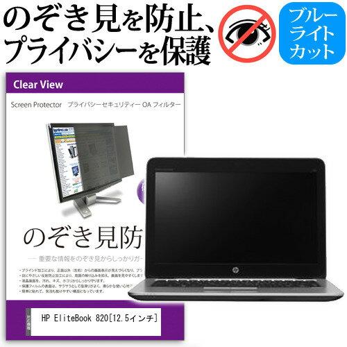 送料無料 メール便 HP EliteBook 820[12.5インチ]機種用 のぞき見防止 プライバシーフィルター 液晶保護 反射防止 キズ防止