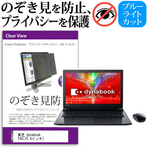 送料無料 メール便 東芝 dynabook T45[15.6インチ]機種用 のぞき見防止 プライバシーフィルター 液晶保護 反射防止 キズ防止