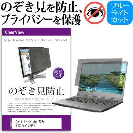 Dell Latitude 7280 [12.5インチ] 機種用 のぞき見防止 プライバシーフィルター 覗き見防止 液晶保護 反射防止 キズ防止 メール便送料無料