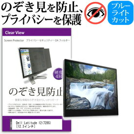 Dell Latitude 12 (7285) [12.3インチ] 機種用 のぞき見防止 覗き見防止 プライバシー フィルター ブルーライトカット 反射防止 液晶保護 メール便送料無料