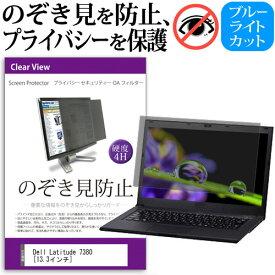 Dell Latitude 7380 [13.3インチ] 機種用 のぞき見防止 プライバシーフィルター 覗き見防止 液晶保護 反射防止 キズ防止 メール便送料無料