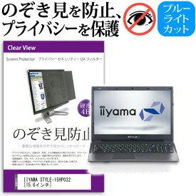 IIYAMA STYLE-15HP032 [15.6インチ] 機種用 のぞき見防止 覗き見防止 プライバシー フィルター ブルーライトカット 反射防止 液晶保護 メール便送料無料