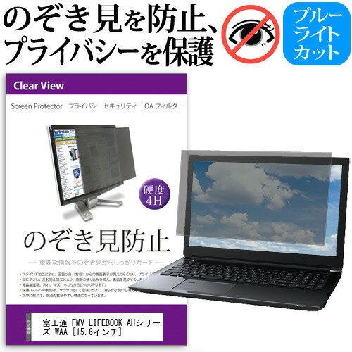 富士通 FMV LIFEBOOK AHシリーズ WAA[15.6インチ]機種用 のぞき見防止 プライバシーフィルター 液晶保護 反射防止 キズ防止 メール便なら送料無料