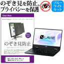 NEC LAVIE Note Mobile NM550/KA [12.5インチ] 機種用 のぞき見防止 プライバシーフィルター 覗き見防止 液晶保護 反…