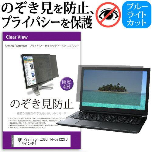 HP Pavilion x360 14-ba122TU[14インチ]機種用 のぞき見防止 プライバシーフィルター 液晶保護 反射防止 キズ防止 メール便なら送料無料