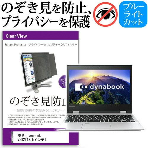 送料無料 メール便 東芝 dynabook VZ82[12.5インチ]機種用 のぞき見防止 プライバシーフィルター 液晶保護 反射防止 キズ防止