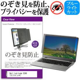 Dell Latitude 5290 [12.5インチ] 機種用 のぞき見防止 覗き見防止 プライバシー フィルター ブルーライトカット 反射防止 液晶保護 メール便送料無料
