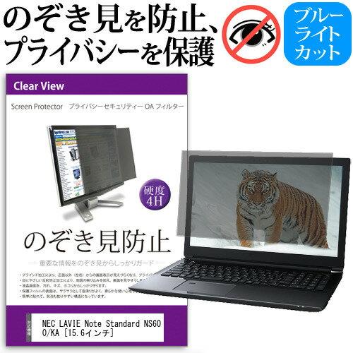 NEC LAVIE Note Standard NS600/KA[15.6インチ]機種用 のぞき見防止 プライバシーフィルター 覗き見防止 液晶保護 反射防止 キズ防止 メール便なら送料無料