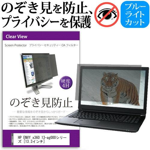 HP ENVY x360 13-ag000シリーズ[13.3インチ]機種用 のぞき見防止 プライバシーフィルター 覗き見防止 液晶保護 反射防止 キズ防止 メール便なら送料無料