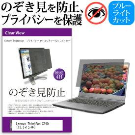 Lenovo ThinkPad X390 [13.3インチ] 機種用 のぞき見防止 覗き見防止 プライバシー フィルター ブルーライトカット 反射防止 液晶保護 メール便送料無料