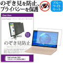 Dell Latitude 3301 [13.3インチ] 機種用 のぞき見防止 プライバシーフィルター 液晶保護 反射防止 キズ防止 メール便…