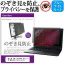富士通 FMV LIFEBOOK UHシリーズ WU3/D2 [13.3インチ] 機種用 のぞき見防止 プライバシーフィルター 液晶保護 反射防…