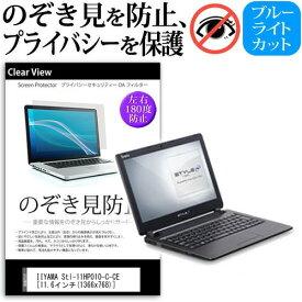 IIYAMA Stl-11HP010-C-CE [11.6インチ] のぞき見防止 覗き見防止 プライバシー 保護フィルム ブルーライトカット 反射防止 キズ防止 メール便送料無料