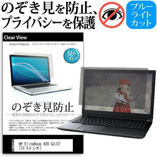 HP EliteBook 820 G3/CT[12.5インチ]のぞき見防止 プライバシー 保護フィルム 反射防止 キズ防止 メール便なら送料無料