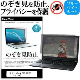 HP EliteBook 820 G3/CT [12.5インチ] のぞき見防止 プライバシー 覗き見防止 保護フィルム 反射防止 キズ防止 メール便送料無料