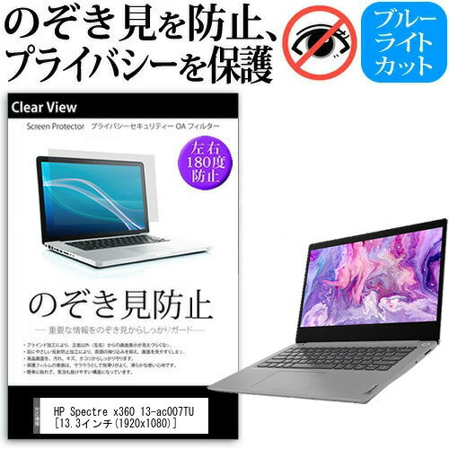 HP Spectre x360 13[13.3インチ]機種用 のぞき見防止 プライバシー 保護フィルム 反射防止 キズ防止 メール便なら送料無料