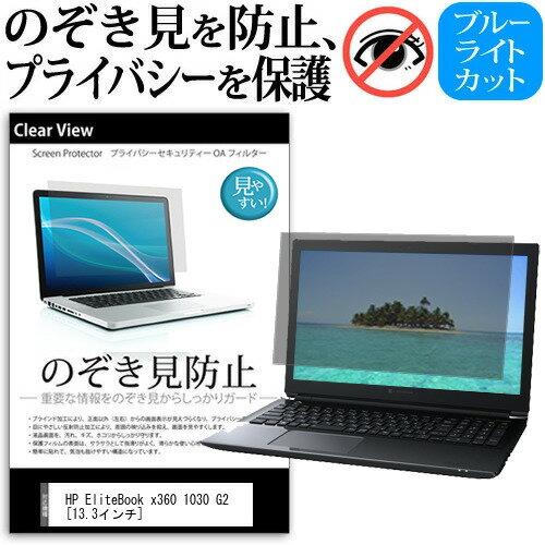 HP EliteBook x360 1030 G2[13.3インチ]のぞき見防止 プライバシー 保護フィルム 反射防止 キズ防止 メール便なら送料無料