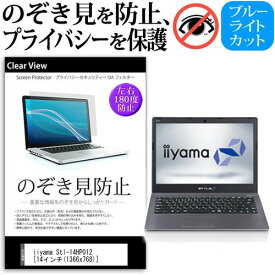 IIYAMA Stl-14HP012 [14インチ] 機種用 のぞき見防止 覗き見防止 プライバシー 保護フィルム ブルーライトカット 反射防止 キズ防止 メール便送料無料