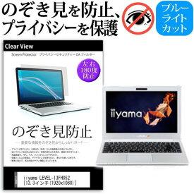 IIYAMA Lev-13 [13.3インチ] 機種用 のぞき見防止 覗き見防止 プライバシー 保護フィルム ブルーライトカット 反射防止 キズ防止 メール便送料無料