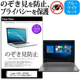 iiyama LEVEL-15FX093 [15.6インチ] 機種用 のぞき見防止 覗き見防止 プライバシー 保護フィルム ブルーライトカット 反射防止 キズ防止 メール便送料無料