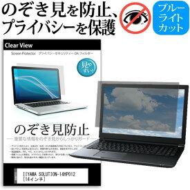 IIYAMA SOLUTION-14HP012 [14インチ] 機種用 のぞき見防止 覗き見防止 プライバシー 保護フィルム ブルーライトカット 反射防止 キズ防止 メール便送料無料