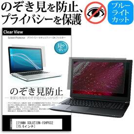 IIYAMA SOLUTION-15HP032 [15.6インチ] 機種用 のぞき見防止 覗き見防止 プライバシー 保護フィルム ブルーライトカット 反射防止 キズ防止 メール便送料無料