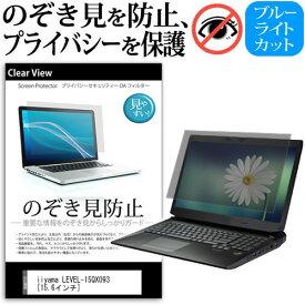 iiyama LEVEL-15QX093 [15.6インチ] 機種用 のぞき見防止 覗き見防止 プライバシー 保護フィルム ブルーライトカット 反射防止 キズ防止 メール便送料無料