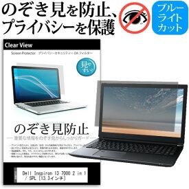 Dell Inspiron 13 7000 シリーズ [13.3インチ] 機種用 のぞき見防止 プライバシー 覗き見防止 保護フィルム 反射防止 キズ防止 メール便送料無料